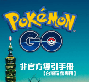 Pokémon GO 寶可夢怎麼玩?新手功略整理、遊戲說明、道具、密技一覽,抓皮卡丘教學