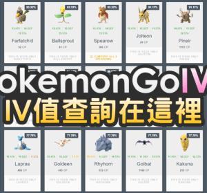 PGNEXUS 一次查詢 Pokemon Go IV 值,方便快速一次看清楚