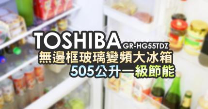 TOSHIBA 無邊框玻璃大冰箱!505 公升節能變頻冰箱,好大好好裝!GR-HG55TDZ
