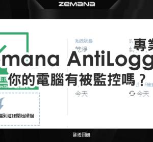 【限時免費】Zemana AntiLogger Premium 預防電腦被惡意監控,惡意程式掃描清理工具