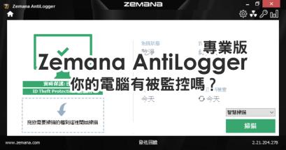 如何預防電腦被監控?Zemana AntiLogger Premium 惡意程式掃描工具