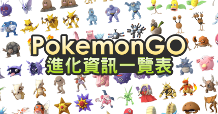 Pokemon GO 進化資訊一覽表,先了解之後會更加有目標!進化計算機、IV計算機