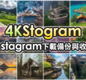 4K Stogram 2.8.2 下載備份 Instagram 的好工具,好圖片快速一次收藏