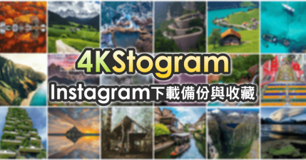 4K Stogram 3.0.5 下載備份 Instagram 的好工具,好圖片快速一次收藏