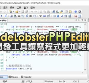 【限時免費】Codelobster PHP Edition 撰寫 PHP 開發工具,更輕鬆更上手!