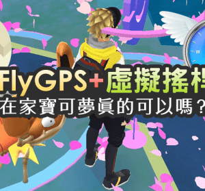 【Android】Fly GPS 虛擬搖桿帶你走路,在家裡玩 Pokemon GO 絕對沒問題(Fake GPS)