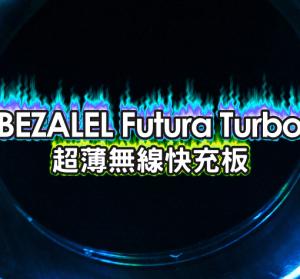 【開箱】BEZALEL Futura Turbo 超薄無線快充板,夜間亮燈超有感覺的啦~