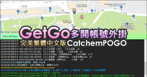 前幾天介紹了 Catchem 這款 Pokemon GO 多開帳號外掛工具,有人從 NecroBot 跳槽了嗎?若覺得那麼多英文設定是障礙的話,那此刻就是解除障礙的時刻,神奇寶貝 GetGo 就是網路神人們繁體中文化 Catchem 的外掛...