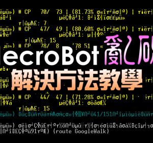 NecroBot 中文亂碼解決方法教學,命令提示字元更改字型