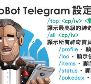 NecroBot 搭配 Telegram 設定教學,BotFather 外掛自動回應機器人
