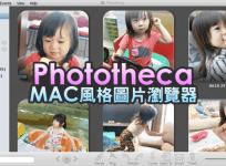 限時免費 Phototheca Home 2020.1.1.2918 仿 Mac 圖片瀏覽器,就是愛這樣的風格!