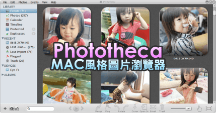 限時免費 Phototheca Pro 2019.12.4 仿 Mac 圖片瀏覽器,就是愛這樣的風格!