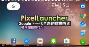 雖然說我幾乎都沒在使用 Google 原生的 Nexus,不過新的東西總是比較有趣,據說 Nexus 下一代新的啟動介面為 Nexus Launcher,但是 Nexus 的品牌名稱可能會被 Pixel 所取代,因此新的啟動介面也稱為是 P...
