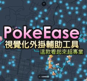 PokeEase 視覺化 NecroBot 外掛輔助工具,這款看起來超專業,網頁就可以開啟
