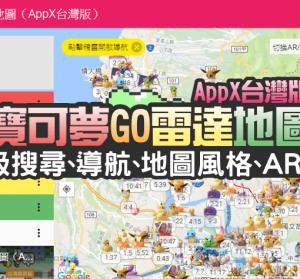 【推薦】寶可夢 Go 雷達地圖 AppX 台灣版,具備 AR 實境、分級搜尋設定、導航、快速定位、IV 計算器與精靈列表等功能