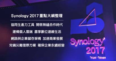 Synology 2017 年度發表會,會後重點整理與心得分享
