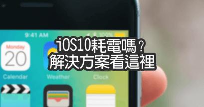 iOS 10 省電技巧