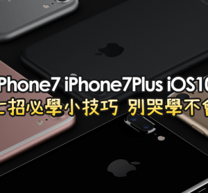 iOS 10 設定小技巧,這七招必學!iPhone 7、iPhone 7 Plus 到手先設定唷!