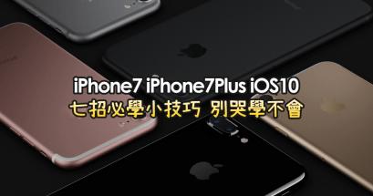 iOS 10 設定小技巧