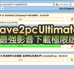 【限時免費】Save2PC Ultimate 最強影音下載極限版