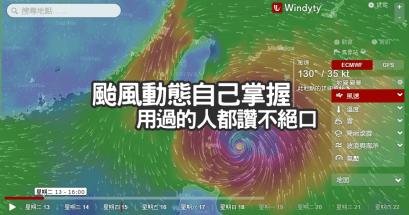 Windy颱風動態