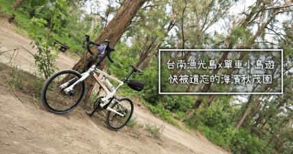 Reach R20 台南漁光島,單車漫遊這個被人遺忘的海濱秋茂園