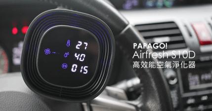 【開箱】PAPAGO! Airfresh S10D 高效能空氣淨化器,即時檢測 PM 2.5 與有害氣體