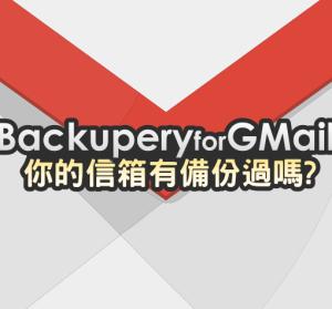 【限時免費】Backupery for GMail 5.0.202 你的 Gmail 信箱有備份過嗎?