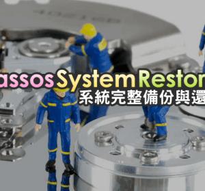 【限時免費】Eassos System Restore 2.06 系統影像備份與還原