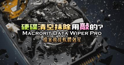 【限時免費】Macrorit Data Wiper Pro 4.1.4 檔案救援的剋星,硬碟徹底抹除工具