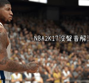 NBA2K17 沒聲音解決方式,沒聲音玩起來很差啊!