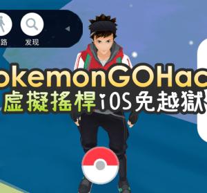 Pokemon GO iOS 虛擬搖桿,免越獄直接使用(V1.49.3 ipa)