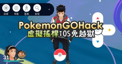 Pokemon GO iOS 虛擬搖桿,免越獄直接使用(V1.43.1 ipa)