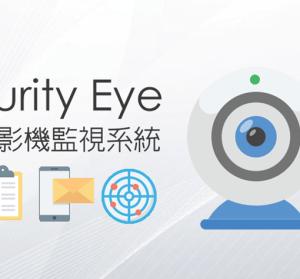 Security Eye 4.4.1 免費網路攝影機監視系統,多路監視器解決方案