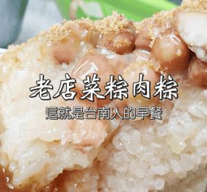 【台南】老店菜粽肉粽,在台南的早餐就是要這樣吃