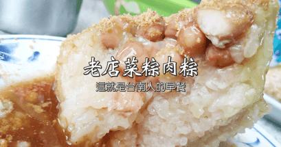 老店菜粽肉粽