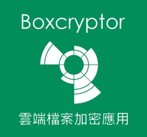 Boxcryptor 2.31.870 雲端檔案加密應用,跨平台多雲端空間支援