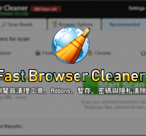 【限時免費】Fast Browser Cleaner 瀏覽器清理工具,Addons、暫存檔、密碼與隱私清除