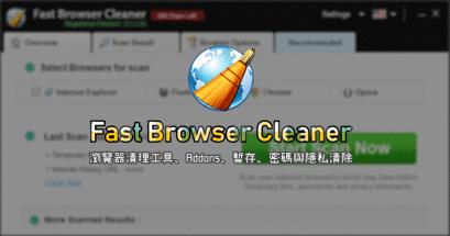 瀏覽器清理工具推薦 Fast Browser Cleaner 免費下載