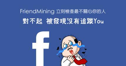 FriendMining 找出 Facebook 沒有在關心你的朋友,殘酷大考驗!