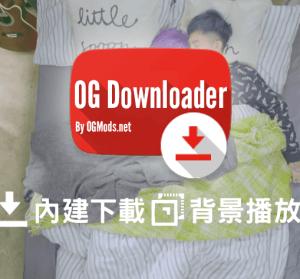 好物!OGYouTube 3.1 快速下載 YouTube 影音,支援背景播放功能(Android)