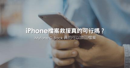 iPhone 遺失照片怎麼辦?iMyFone D-Back 檔案救援找回遺失檔案實作(Windows、Mac)