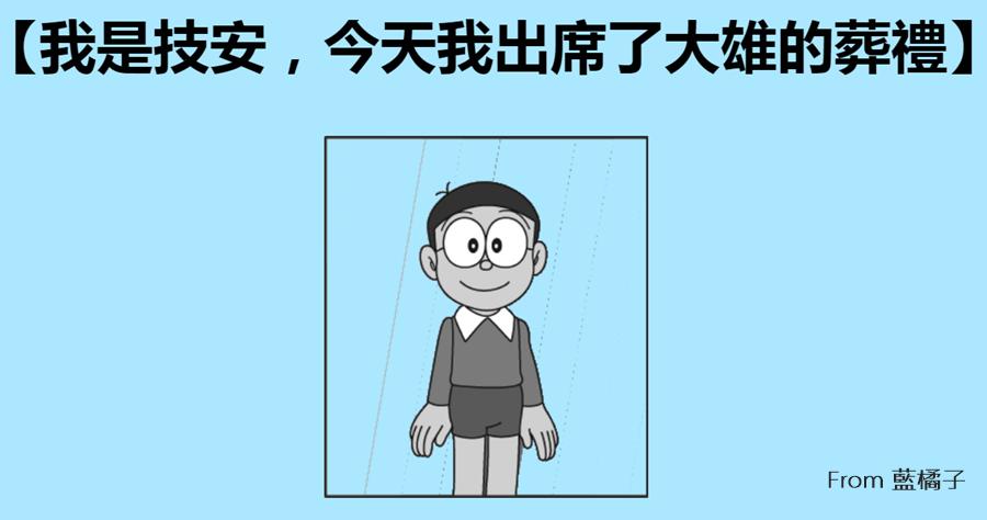 哆啦A夢結局