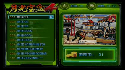 月光寶盒 拳王97