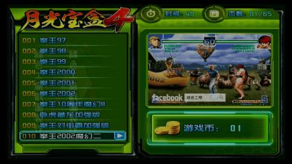 月光寶盒 拳王2002魔幻二