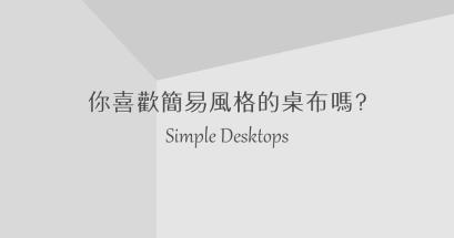 Simple Desktops 簡單桌布下載