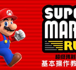 超級瑪利歐酷跑 Super Mario Run 遊戲基本教學
