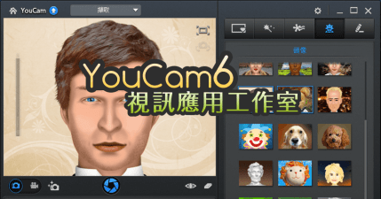 【限時免費】CyberLink YouCam 6 全方位視訊應用工作室,視訊鏡頭的多元應用