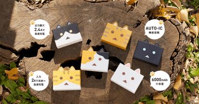 貓咪阿楞行動電源