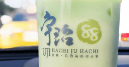 【台南】宇治88茶飲餐廳,喝抹茶來這裡,辦活動聚會也能來這裡唷!